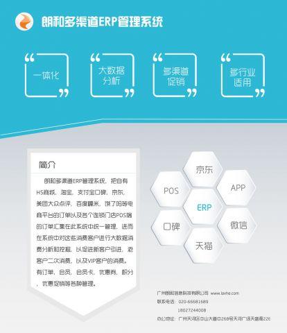 朗和多渠道ERP管理系统