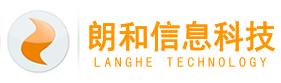 广州朗和信息科技有限公司